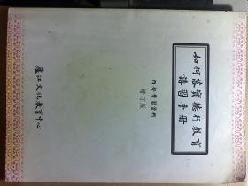 如何落实德行教育讲习手册 (增订版)