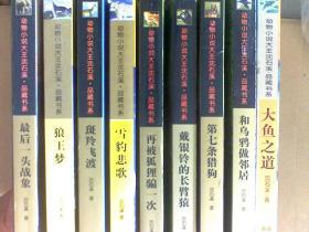 动物小说大王沈石溪·品藏书系:9本合售  具体名字见图片