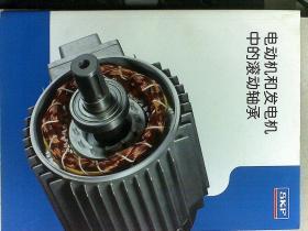 SKF电动机和发电机中的滚动轴承