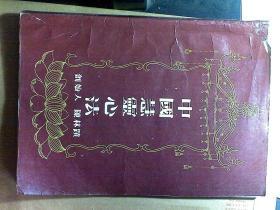 中国彗灵心法
