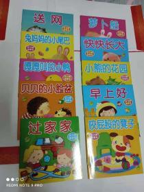 小海豚婴幼儿启蒙全书:第三辑好习惯故事本(全10册)