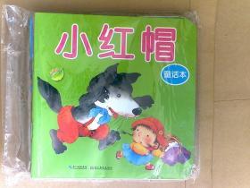小海豚婴幼儿启蒙全书:经典婴儿童话本(套装共10册)
