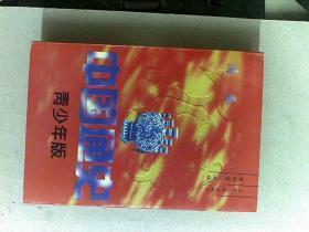 中国通史:青少年版,明卷,清卷,现代卷(3本合售)
