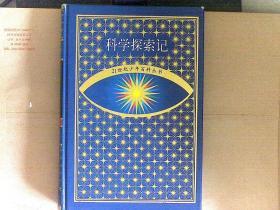 21世纪少年百科丛书:科学探索记  精装