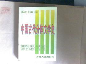 中国古代分体文学史