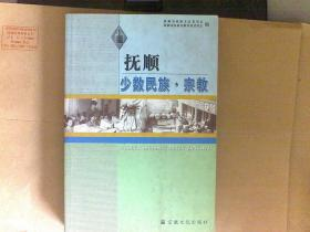 抚顺少数民族.宗教     印2100册