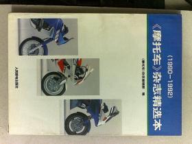 《摩托车》杂志精选本:1990~1992