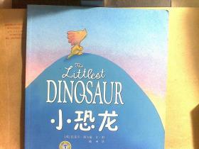 小恐龙  英汉对照