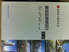 居住区规划设计(第二版)附一张光盘