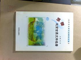 青少年文化艺术修养全书 3 怎样欣赏世界文学名著