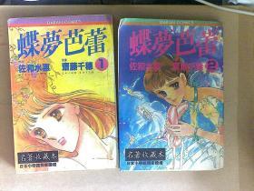 漫画: 蝶梦芭蕾 1 - 2 全