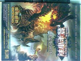 魔兽世界~大地的裂变:暮光审判4.3完全攻略本