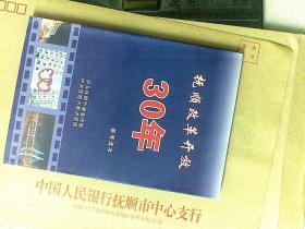 抚顺改革开放30年(参考读本 )