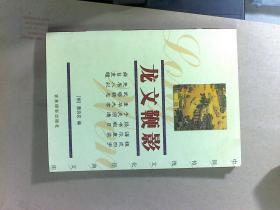 婉约词,太平广记,呻吟语  龙文鞭影(中国传统文化经典文库 )4本合售