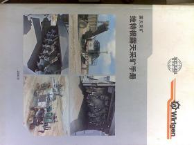 维特根露天采矿手册(2008版)