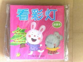 小海豚婴幼儿启蒙全书:经典婴儿故事本(套装共10册)