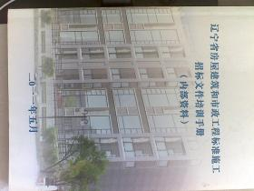 辽宁省房屋建筑和市政工程标准施工招标文件培训手册
