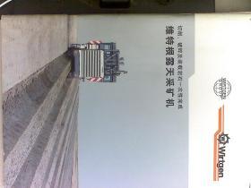 维特根露天采矿机+2200SM型露天采矿机(2本合售)