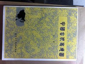 中国古代史地图(上下册)