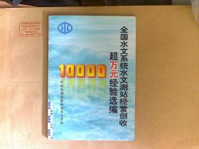 全国水文系统水文测站经营创收超万元经验选编。