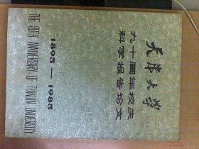 天津大学九十周年校庆科学报告论文[1895--1985]    钢筋混凝土结构工程  第一分册  铅印本