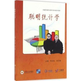 正版 聪明统计学 周支瑞 AME科研时间系列医学图书 中南大学出版社