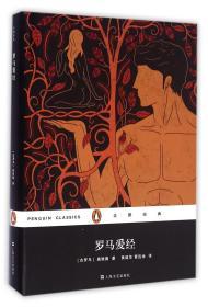 罗马爱经(企鹅经典) 奥维德 上海文艺出版社 9787532160815