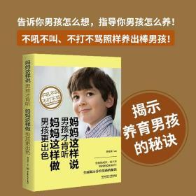 养育男孩 妈妈这样说男孩才肯听 妈妈这样做男孩更出色 韩佳宸 儿童心理学家庭教育孩育儿百科父母指南 亲子关系读本