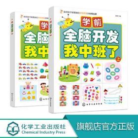 官方正版 学前全脑开发我中班了上下2册 童书语言逻辑图画书 左右脑全脑开发书籍 4-5-6岁儿童中班读物宝宝早教启蒙认知早教图书籍