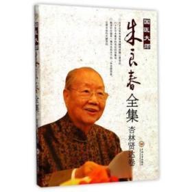 正版 国医大师朱良春全集·杏林贤达卷 中南大学出版社