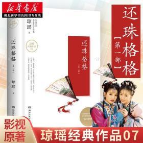 还珠格格第一部 华语世界深具影响力作家琼瑶作品 赵薇范冰冰主演电视剧原著小说20年来暑期档 古风言情小说书籍