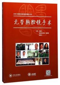 全新正版 无管胸腔镜手术 医学 外科学 胸外科 何建行 中南大学出版社