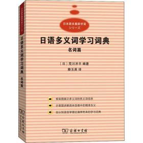 语多义词学词典 名词篇 其它语种工具书 ()荒川洋