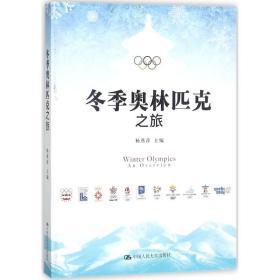 冬季奥林匹克之旅