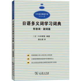 语多义词学词典 外语-日语 ()今井新悟 编著;滕玉英 译