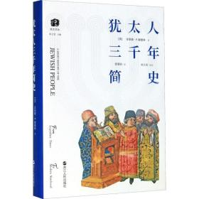 犹太人三千年简史 外国历史 (美)雷蒙德·p.谢德林