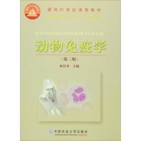 动物疫学(第2版) 养殖 杨汉春