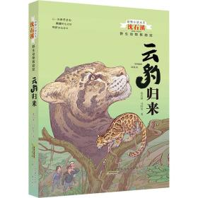 动物小说大王沈石溪野生动物救助站·云豹归来
