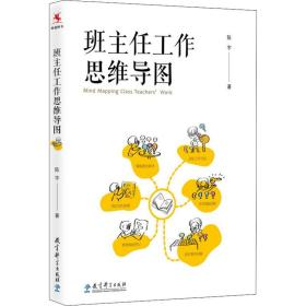 班主任工作思维导图 教学方法及理论 陈宇