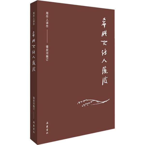 周作人作品集(第二辑):希腊女诗人萨波