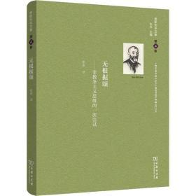 舍斯托夫文集 第4卷 无根据颂 外国哲学 (俄罗斯)列夫·舍斯托夫