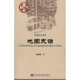 地图史话 中国历史 朱玲玲