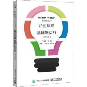 企业法律基础与实务(第3版)
