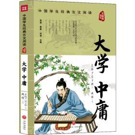 大学中庸中国学生经典古文阅读无障碍读本