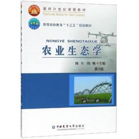 农业生态学(第3版)/陈阜 大中专理科农林牧渔 陈阜,隋鹏主编
