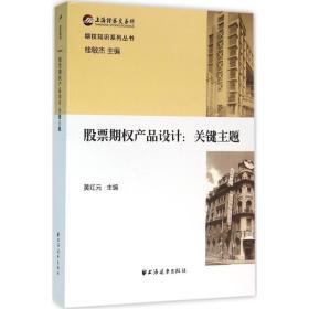 期权知识系列丛书 股票期权产品设计:关键主题