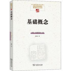 基础概念(中国现象学文库·现象学原典译丛·海德格尔系列)