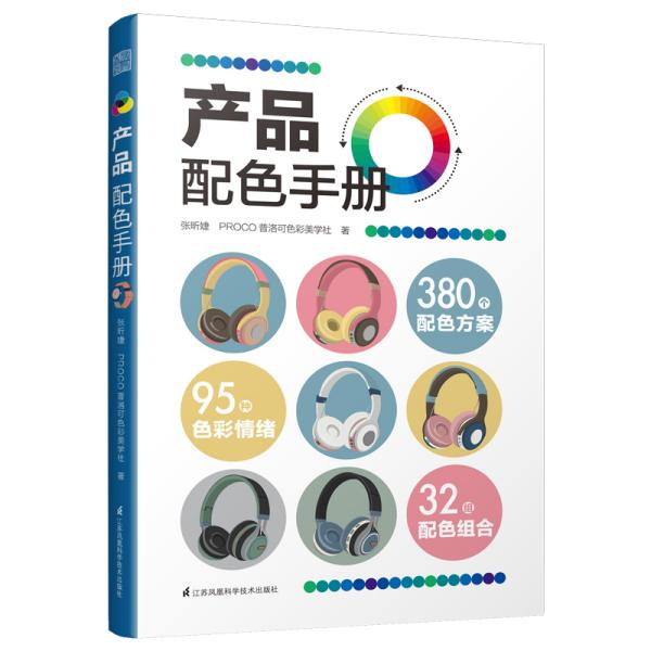 产品配色手册色彩速查方案手册艺术设计平面设计建筑产品工业配色设计平面广告设计书籍设