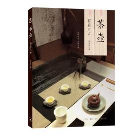 茶壶:有容乃大 生活休闲 池宗宪