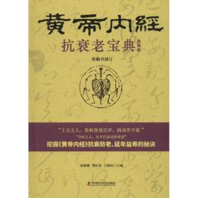黄帝内经 抗衰老宝典(第3版)